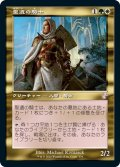 【JPN】聖遺の騎士/Knight of the Reliquary[MTG_TSR_379B]