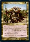 【JPN】クァーサルの群れ魔道士/Qasali Pridemage[MTG_TSR_383B]