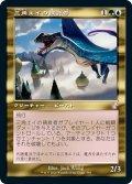 【JPN】三角エイの捕食者/Trygon Predator[MTG_TSR_389B]