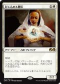 【JPN】封じ込める僧侶/Containment Priest[MTG_UMA_011R]