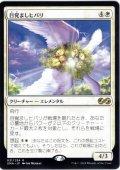 【JPN】目覚ましヒバリ/Reveillark[MTG_UMA_031R]