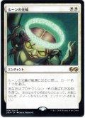 【JPN】ルーンの光輪/Runed Halo[MTG_UMA_034R]