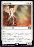 【JPN】荘厳な大天使/Sublime Archangel[MTG_UMA_038R]