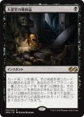 【JPN】大霊堂の戦利品/Spoils of the Vault[MTG_UMA_116R]