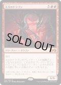 【JPN】災火のドラゴン/Balefire Dragon[MTG_UMA_124M]