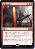 【JPN】突撃の地鳴り/Seismic Assault[MTG_UMA_146R]