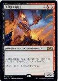 【JPN】大爆発の魔道士/Fulminator Mage[MTG_UMA_215R]