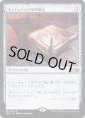 【JPN】ファイレクシアの供犠台/Phyrexian Altar[MTG_UMA_232R]