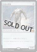 【JPN】白金の帝像/Platinum Emperion[MTG_UMA_233M]