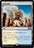 【JPN】天界の列柱/Celestial Colonnade[MTG_UMA_238R]