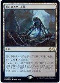 【JPN】忍び寄るタール坑/Creeping Tar Pit[MTG_UMA_239R]