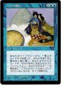 【JPN】三つの願い/Three Wishes[MTG_VIS_045_R]