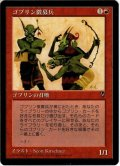 【JPN】ゴブリン徴募兵/Goblin Recruiter[MTG_VIS_080_U]