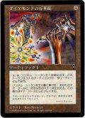 【JPN】ダイアモンドの万華鏡/Diamond Kaleidoscope[MTG_VIS_143_R]