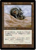 【JPN】覚醒の兜/Helm of Awakening[MTG_VIS_145_U]