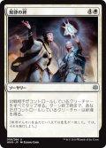 【JPN】規律の絆/Bond of Discipline[MTG_WAR_006U]