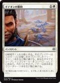 【JPN】ギデオンの勝利/Gideon's Triumph[MTG_WAR_015U]