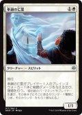 【JPN】奉謝の亡霊/Grateful Apparition[MTG_WAR_017U]