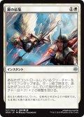 【JPN】翼の結集/Rally of Wings[MTG_WAR_027U]