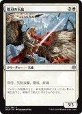 【JPN】陽刃の天使/Sunblade Angel[MTG_WAR_031U]