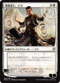 【JPN】盾魔道士、テヨ/Teyo, the Shieldmage[MTG_WAR_032U]
