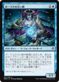 【JPN】★Foil★ボーラスの占い師/Augur of Bolas[MTG_WAR_041U]