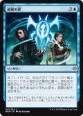 【JPN】洞察の絆/Bond of Insight[MTG_WAR_043U]