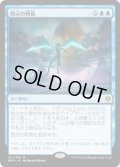 【JPN】★Foil★啓示の終焉/Finale of Revelation[MTG_WAR_051M]