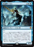【JPN】★Foil★永遠神ケフネト/God-Eternal Kefnet[MTG_WAR_053M]