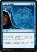 【JPN】ジェイスの勝利/Jace's Triumph[MTG_WAR_055U]