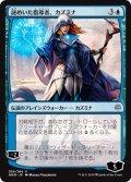 【JPN】謎めいた指導者、カズミナ/Kasmina, Enigmatic Mentor[MTG_WAR_056U]