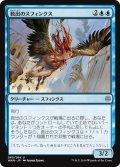 【JPN】救出のスフィンクス/Rescuer Sphinx[MTG_WAR_065U]
