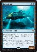【JPN】静かな潜水艇/Silent Submersible[MTG_WAR_066R]