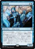 【JPN】灯の分身/Spark Double[MTG_WAR_068R]