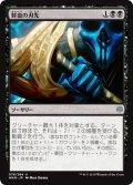 【JPN】鮮血の刃先/Bleeding Edge[MTG_WAR_078U]