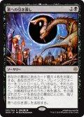【JPN】悪への引き渡し/Deliver Unto Evil[MTG_WAR_085R]