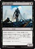 【JPN】永遠衆の監督官/Eternal Taskmaster[MTG_WAR_090U]