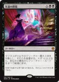 【JPN】★Foil★永遠の終焉/Finale of Eternity[MTG_WAR_091M]