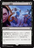 【JPN】リリアナの勝利/Liliana's Triumph[MTG_WAR_098U]