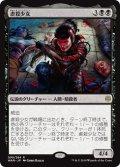 【JPN】虐殺少女/Massacre Girl[MTG_WAR_099R]