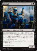 【JPN】★Foil★蠍の侍臣/Vizier of the Scorpion[MTG_WAR_111U]