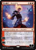【JPN】★Foil★炎の職工、チャンドラ/Chandra, Fire Artisan[MTG_WAR_119R]