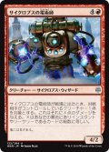 【JPN】サイクロプスの電術師/Cyclops Electromancer[MTG_WAR_122U]