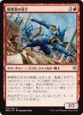 【JPN】★Foil★戦慄衆の双子/Dreadhorde Twins[MTG_WAR_126U]