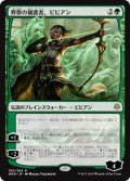 【JPN】野獣の擁護者、ビビアン/Vivien, Champion of the Wilds[MTG_WAR_180R]