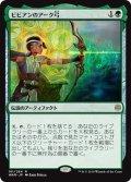 【JPN】ビビアンのアーク弓/Vivien's Arkbow[MTG_WAR_181R]