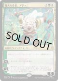 【JPN】★Foil★寛大なる者、アジャニ/Ajani, the Greathearted[MTG_WAR_184R]