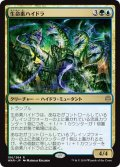 【JPN】生命素ハイドラ/Bioessence Hydra[MTG_WAR_186R]