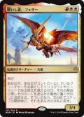 【JPN】贖いし者、フェザー/Feather, the Redeemed[MTG_WAR_197R]