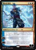 【JPN】嵐の伝導者、ラル/Ral, Storm Conduit[MTG_WAR_211R]